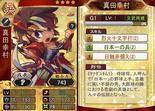 Yukimura Sanada (SGB)