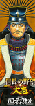 Hideyoshi Toyotomi (NATS-PUK DLC)