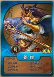 Jiang Wei (ROTKSW)
