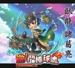 Zhuge Liang 4 (SGB)