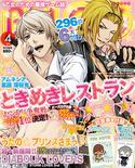 B's Log Magazine Cover 2 (TMR)