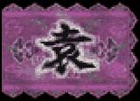 DT Banner (Yuan Shu)