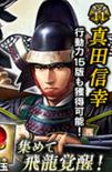 Nobuyuki Sanada 6 (1MNA)