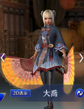 Daqiao Abyss Outfit (DW9M)