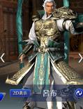 Lu Bu Mystic Outfit (DW9M)
