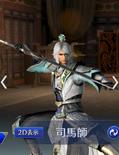 Sima Shi Mystic Outfit (DW9M)