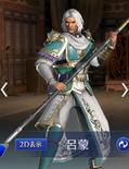 Lu Meng Mystic Outfit (DW9M)