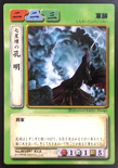Zhuge Liang 3 (ROTK TCG)