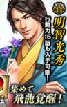 Mitsuhide Akechi 12 (1MNA)