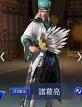 Zhuge Liang Mystic Outfit (DW9M)