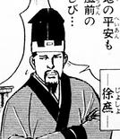 Xu Shu (SKDM)