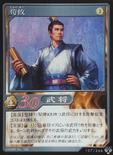 Xun You (DW5 TCG)