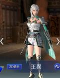 Wang Yi Mystic Outfit (DW9M)