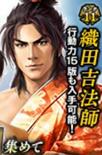 Nobunaga Oda 22 (1MNA)