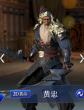 Huang Zhong Abyss Outfit (DW9M)