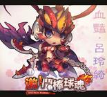 Lu Lingqi 2 (SGB)