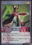 Fa Zheng (DW5 TCG)
