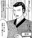 Cao Cao (CSTE)