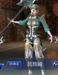 Lu Lingqi Mystic Outfit (DW9M)