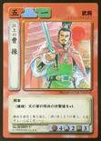 Cao Cao 3 (ROTK TCG)