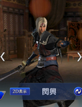 Guan Xing Abyss Outfit (DW9M)