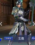 Wen Yang Mystic Outfit (DW9M)