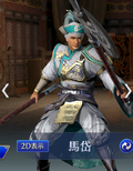 Ma Dai Mystic Outfit (DW9M)