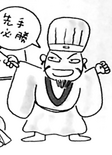 Zhuge Liang (STS)