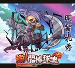 Mitsuhide Akechi 2 (SGB)
