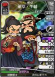 Dong Zhuo & Niu Fu (BROTK)