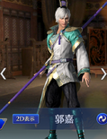 Guo Jia Mystic Outfit (DW9M)