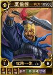 Xiahou Dun 2 (ROTK12TB)