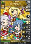 Christmas Trio (BROTK)