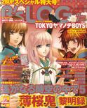 B's Log Magazine Cover (HTN5)