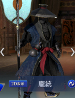 Pang Tong Abyss Outfit (DW9M)