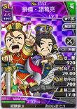 Liu Bei & Zhuge Liang 2 (BROTK)