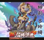 Lu Lingqi 4 (SGB)