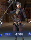 Lu Lingqi Abyss Outfit (DW9M)