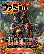 Famtisu Magazine Cover (SW5)
