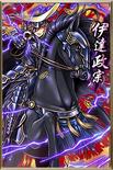 Masamune Date 2 (IMC)