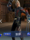 Zhang He Abyss Outfit (DW9M)