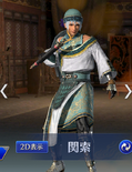 Guan Suo Mystic Outfit (DW9M)