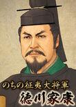 Ieyasu-100manninnobuambit
