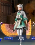 Daqiao Mystic Outfit (DW9M)