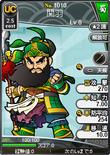 Guan Yu (BROTK)