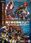 Sw4-sekigahara2014-flyer