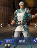 Xu Sheng Mystic Outfit (DW9M)