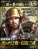 Mitsunari Ishida 12 (1MNA)