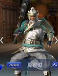 Xiahou Yuan Mystic Outfit (DW9M)