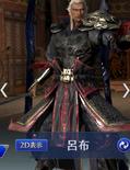 Lu Bu Abyss Outfit (DW9M)
